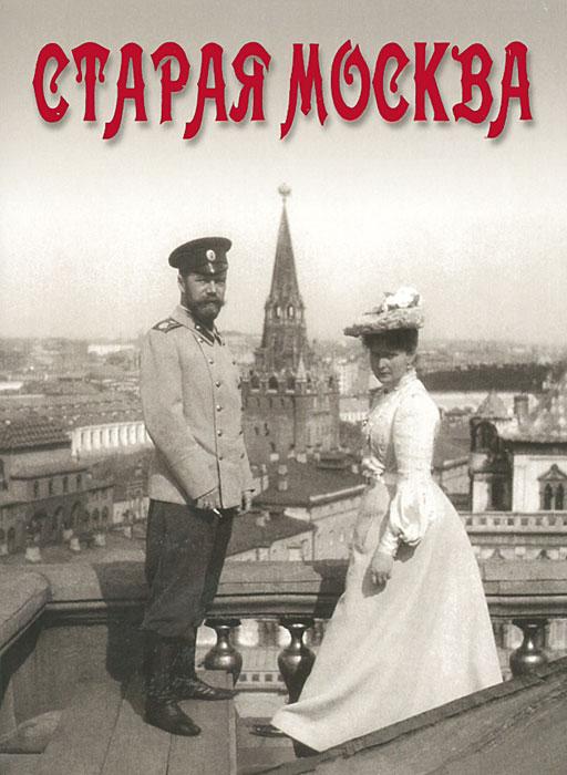 Старая Москва (набор из 16 открыток) европейские редкие монеты набор из 16 открыток