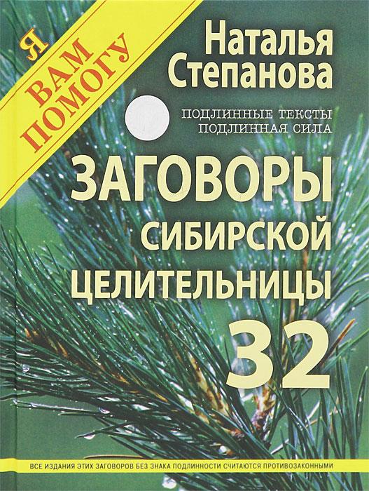 Наталья Степанова Заговоры сибирской целительницы. Выпуск 32