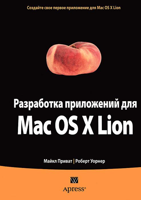 Майкл Приват, Роберт Уорнер Разработка приложений для Mac OS X Lion двигатель os max kyosho ke21r 74018
