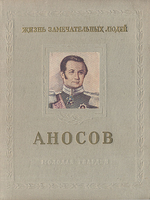 И. Пешкин Аносов