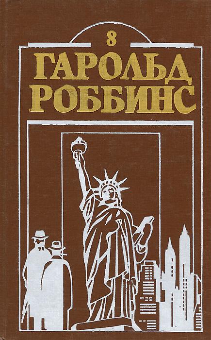 купить Гарольд Роббинс Наследники по цене 50 рублей