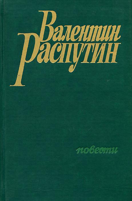 ВалентинРаспутин Валентин Распутин. Повести распутин в последний срок