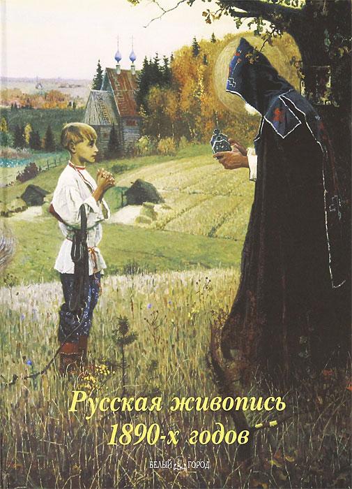 Наталья Майорова, Геннадий Скоков Русская живопись 1890-х годов