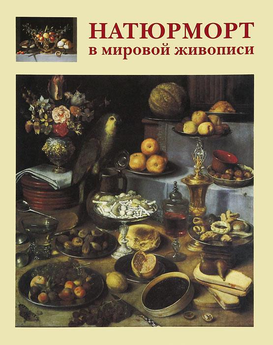 цены на А. Е. Голованова Натюрморт в мировой живописи  в интернет-магазинах