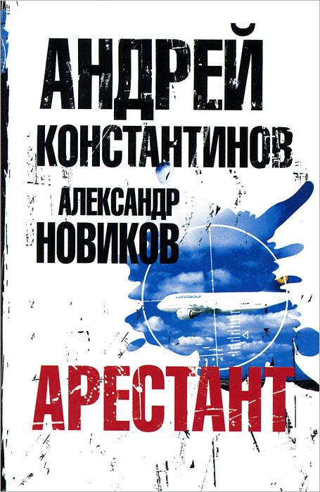 Андрей Константинов, Александр Новиков Арестант левицкий андрей юрьевич магический вор