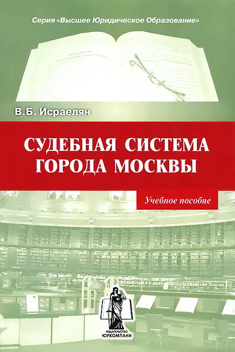 В. Б. Исраелян Судебная система города Москвы судебная система 1918 года – организованный хаос