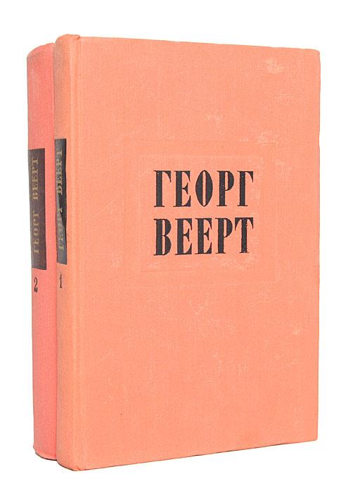 Георг Веерт. Избранные произведения (комплект из 2 книг)