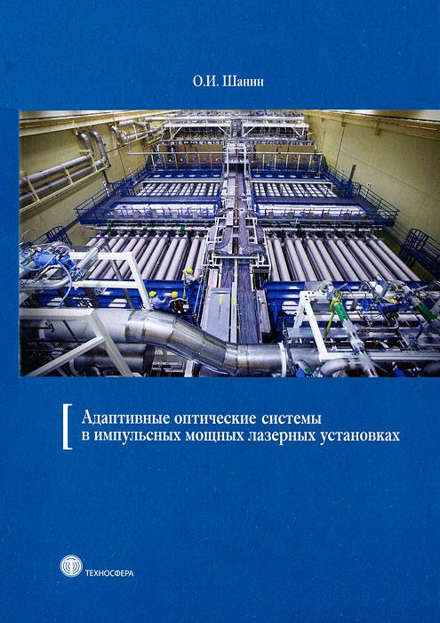 О. И. Шанин Адаптивные оптические системы в импульсных мощных лазерных установках