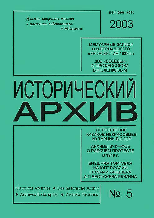 Исторический архив, №5, 2003 архив вчк сборник документов