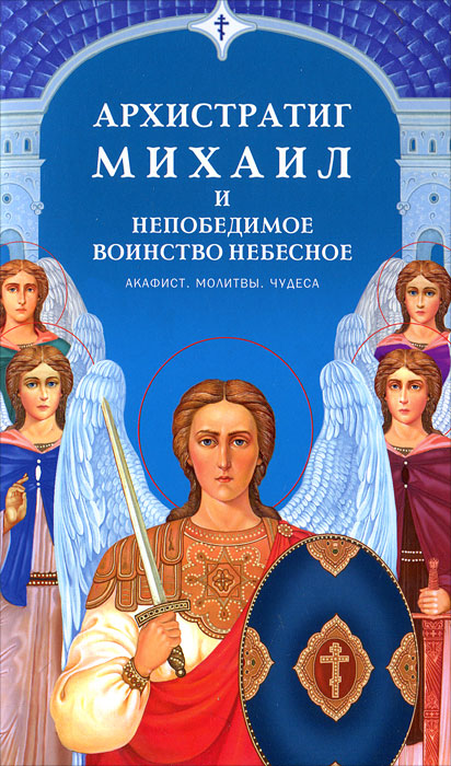 Архистратиг Михаил и непобедимое воинство небесное