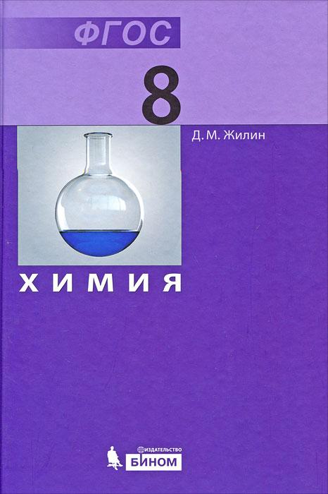 Д. М. Жилин Химия. 8 класс