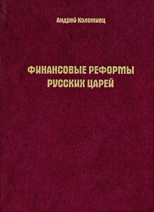 Андрей Коломиец Финансовые реформы русских царей