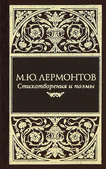 М. Ю. Лермонтов М. Ю. Лермонтов. Стихотворения и поэмы