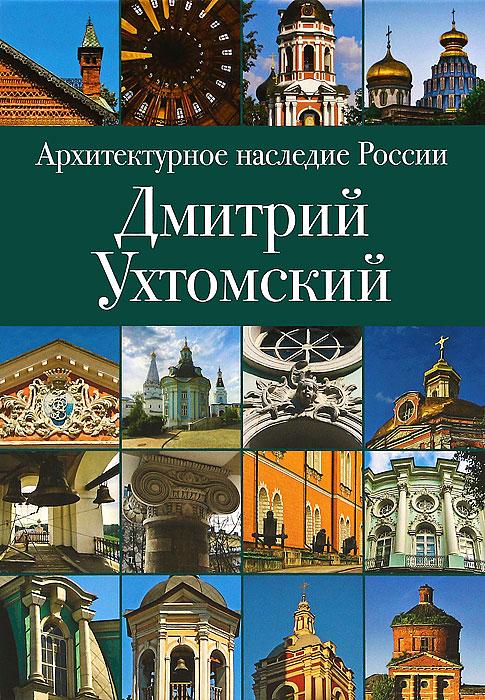 В. В. Мурзин-Гундоров Архитектурное наследие России. Дмитрий Ухтомский