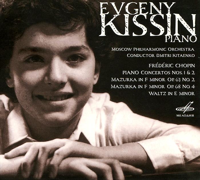 лучшая цена Евгений Кисин,Московский Филармонический оркестр,Дмитрий Китаенко Evgeny Kissin. Chopin. Piano Concertos Nos. 1 & 2