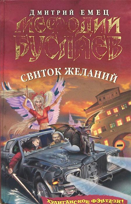 Дмитрий Емец Мефодий Буслаев. Свиток желаний цена