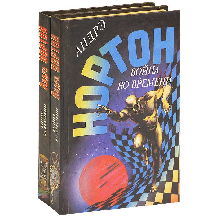 Андрэ Нортон Война во времени (комплект из 2 книг)