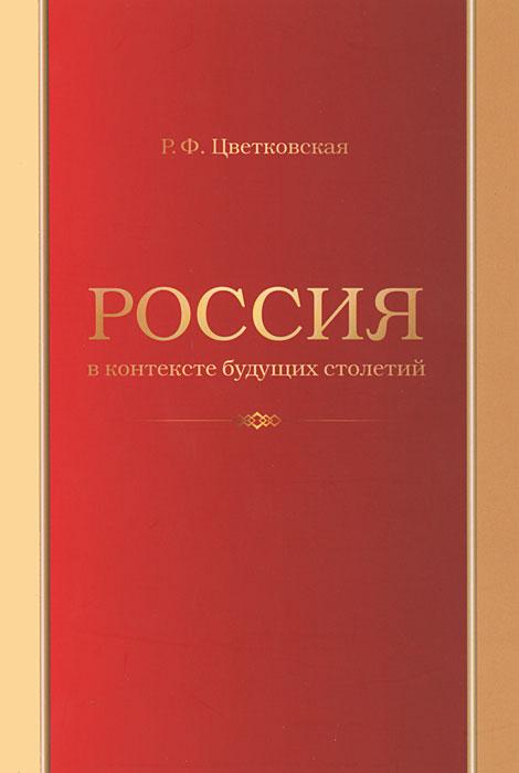 Р. Ф. Цветковская Россия в контексте будущих столетий