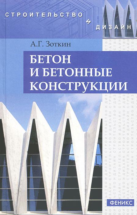 книга бетон