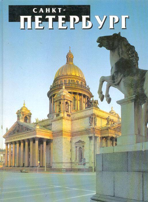 А. Раскин Санкт-Петербург альбом северная венеция
