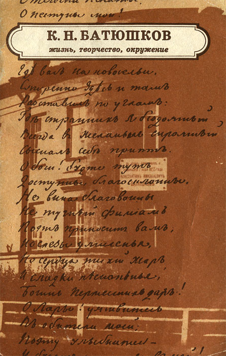 О. А. Пылева, Л. Д. Коротаева К. Н. Батюшков. Жизнь, творчество, окружение батюшков к последняя весна
