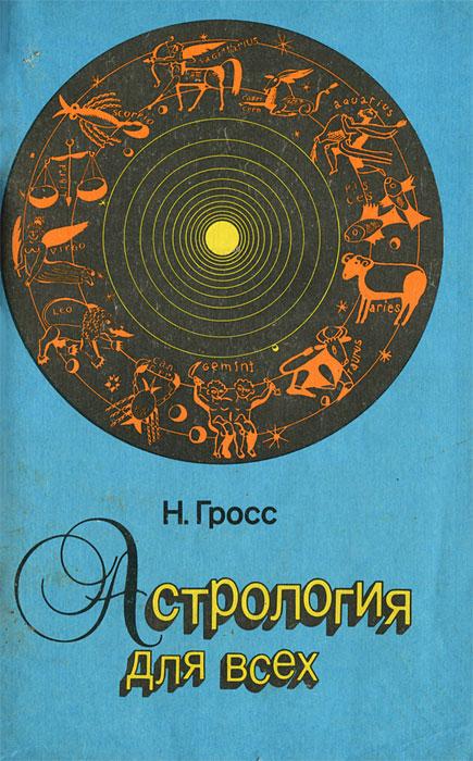 Н. Гросс Астрология для всех гоулд эдвард б астрология для любовников