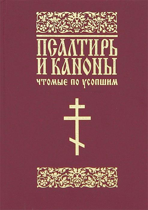 Псалтирь и каноны чтомые по усопшим (для мирян)