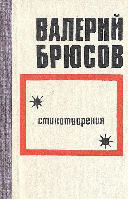 Валерий Брюсов Валерий Брюсов. Стихотворения валерий брюсов царю северного полюса