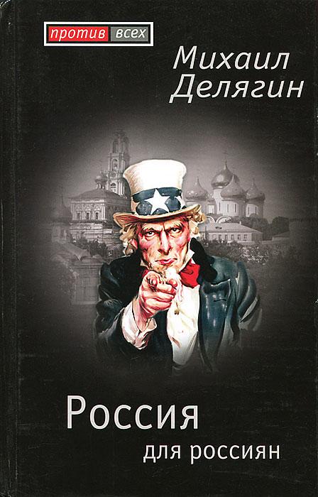 Михаил Делягин Россия для россиян