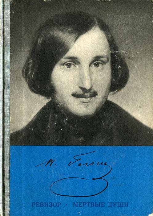 Н. Гоголь Ревизор. Мертвые души