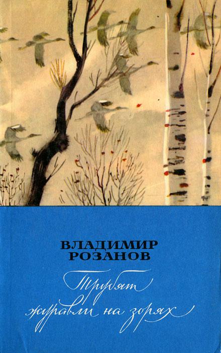 Владимир Розанов Трубят журавли на зорях