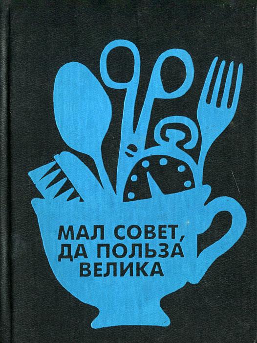 И. Ирошникова, Ю. Ирошников Мал совет, да польза велика