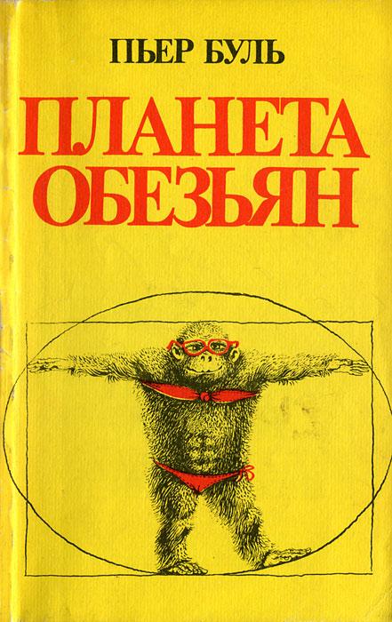 ПьерБуль Планета обезьян абнетт д андерсон к и др планета обезьян истории запретной зоны