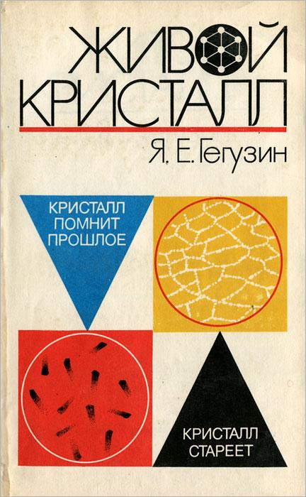 Живой кристалл Книга содержит научно-популярное...