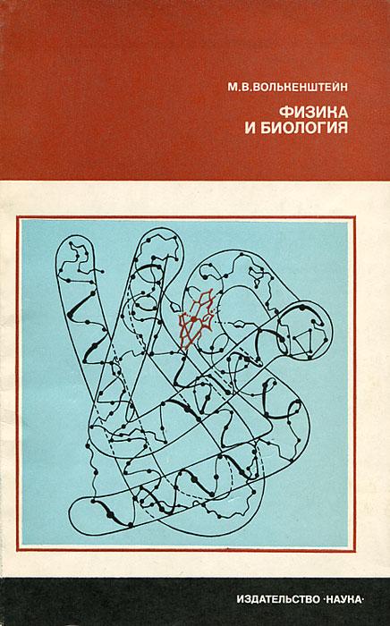 М. В. Волькенштейн Физика и биология