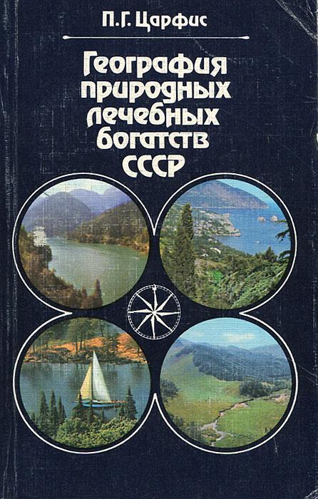 П.Г. Царфис География природных лечебных богатств СССР