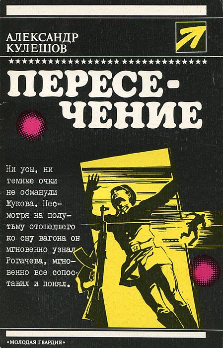 Александр Кулешов Пересечение