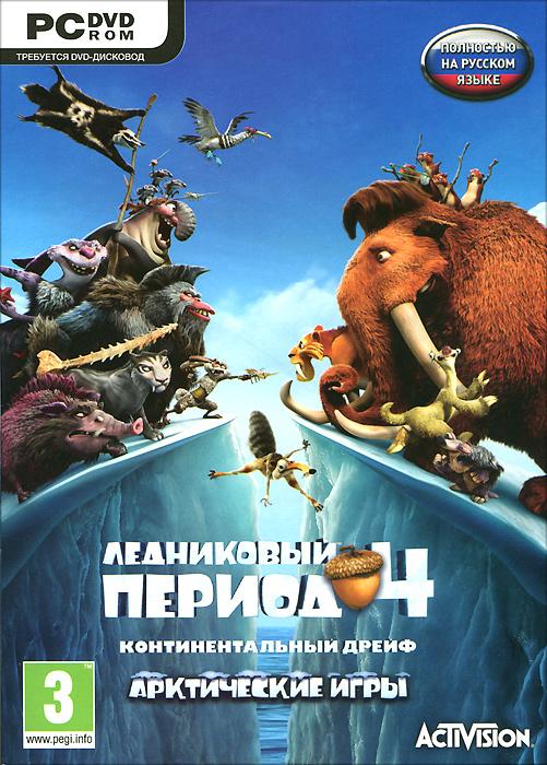Ледниковый период 4: Континентальный дрейф. Арктические игры (DVD-BOX)