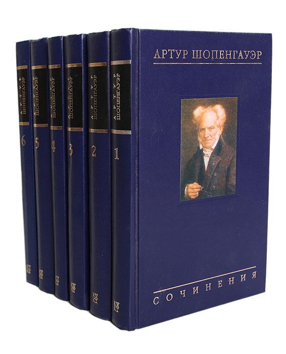 Артур Шопенгауэр Артур Шопенгауэр. Собрание сочинений (комплект из 6 книг)