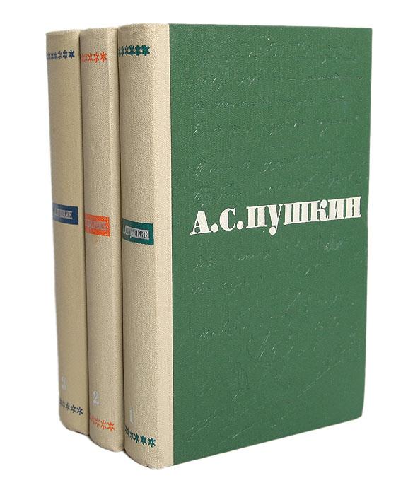 А. С. Пушкин А. С. Пушкин. Сочинения (комплект из 3 книг) а с пушкин а с пушкин стихотворения комплект из 3 книг