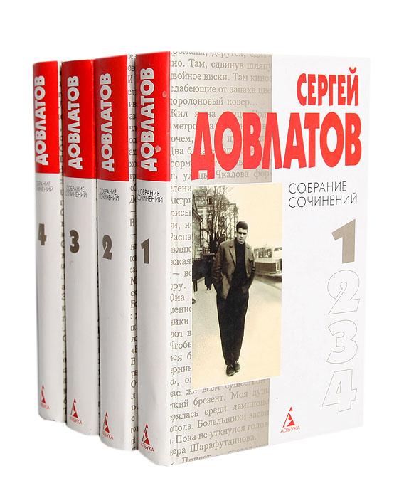 Сергей Довлатов Сергей Довлатов. Собрание сочинений (комплект из 4 книг)