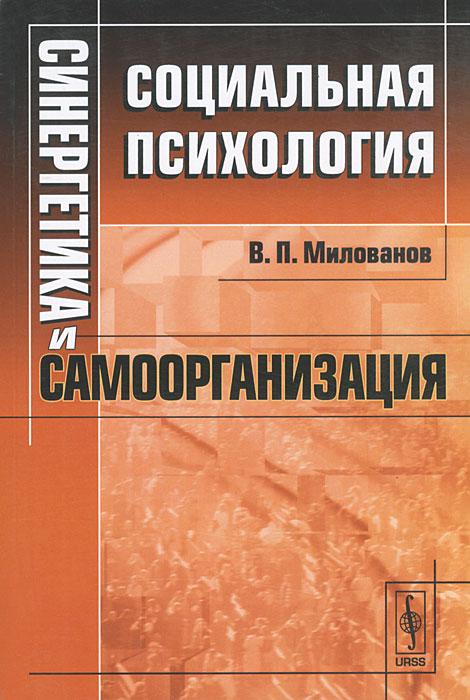 В. П. Милованов Синергетика и самоорганизация. Социальная психология