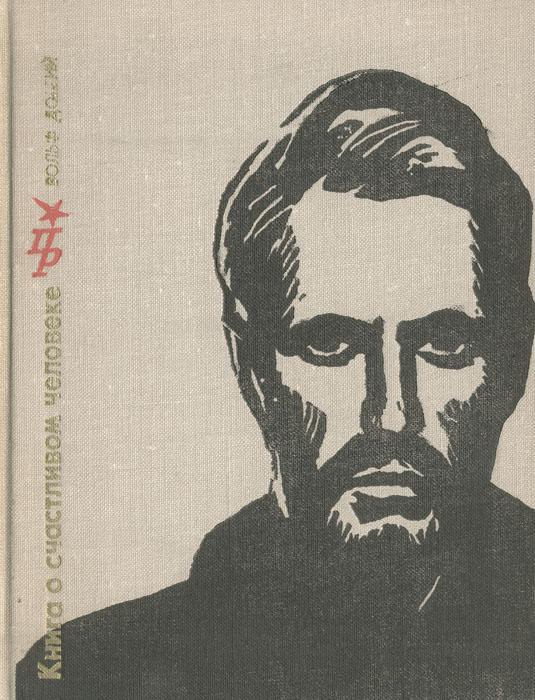 Вольф Долгий Книга о счастливом человеке