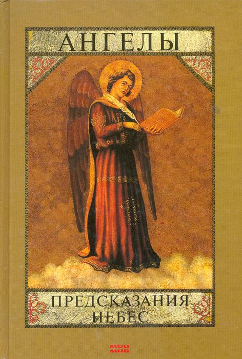 Эмбика Уотерс Ангелы. Предсказания небес лоуренс р посланники небес как нам помогают ангелы хранители и духи наставники