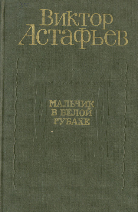 Виктор Астафьев Мальчик в белой рубахе