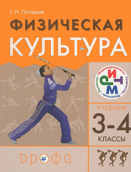 Г. И. Погадаев Физическая культура. 3-4 классы. Учебник