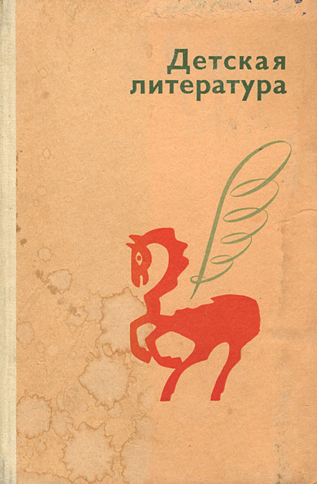 Детская литература. Хрестоматия гост детская литературы