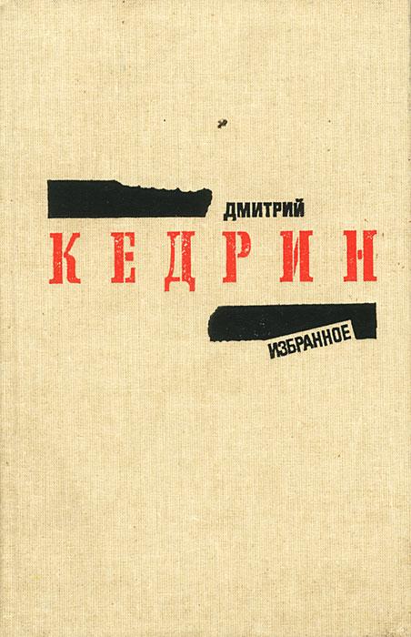 Дмитрий Кедрин Дмитрий Кедрин. Избранное житенёв дмитрий про тайгу и