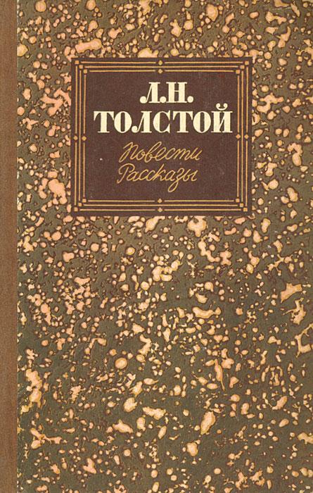 Л. Н. Толстой Л. Н. Толстой. Повести и рассказы плетт л путем исканий