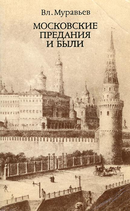 Фото - Вл. Муравьев Московские предания и были в муравьев улочки шкатулочки московские дворы